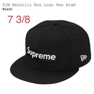 Supreme - supreme $1M Metallic Box Logo ニューエラ7 3/8