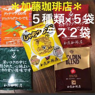 安心の箱入り匿名配送 人気♪加藤珈琲店 ドリップバックコーヒー5種 25袋+2袋