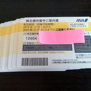 即発送 ANA 株主優待券 25枚セット 2020年11月30日期限(航空券)