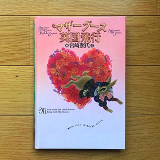 ハクセンシャ(白泉社)のマザーグース英国飛行(文学/小説)
