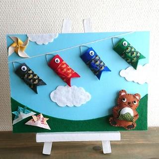 【mari様専用】鯉のぼりの置物 ディスプレイスタンド フェルト ちりめん(インテリア雑貨)