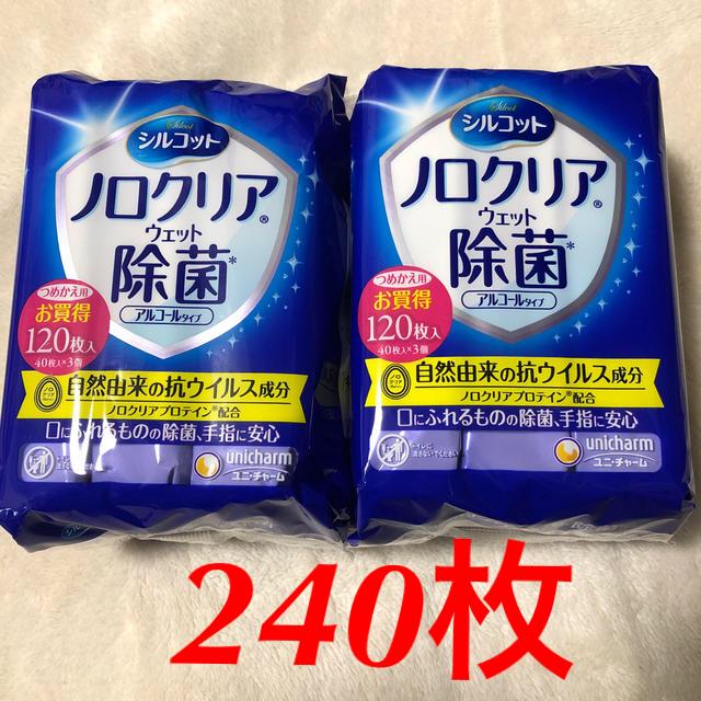 マスク 持ち歩き - Unicharm - 本日までの値段 ノロクリア 除菌 240枚の通販 by akiha