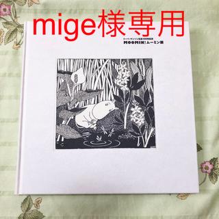 Moomin!ムーミン展 トーベ・ヤンソン生誕100年記念 図録(アート/エンタメ)