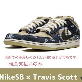 NIKE - Nike sb Travis Scott dunk low 27.5cm