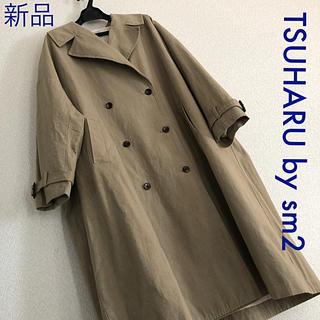 サマンサモスモス(SM2)の新品・タグ付き【2020春】綿ワッシャービッグコート モカ(トレンチコート)