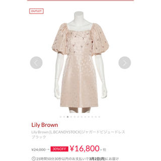 Lily Brown - lily brown candy stockドレス