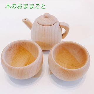 木のおままごと ティーポット(急須)と茶わん
