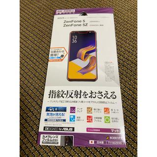 エイスース(ASUS)の新品 ASUS  ZenFone5、5Z 指紋・反射防止保護フィルム(保護フィルム)