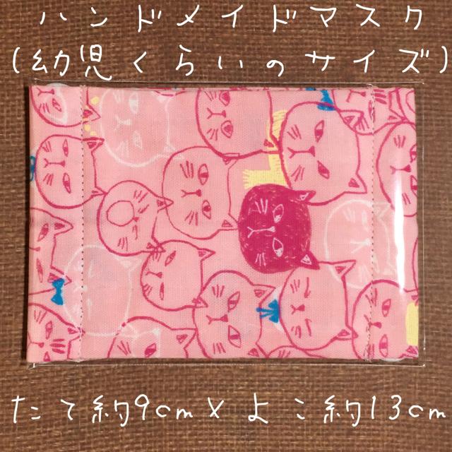 ハンドメイドガーゼマスク・幼児〜こども子ども子供用・ねこ/ネコ/猫(ピンク)1枚の通販 by ぱんだうさぎ's shop