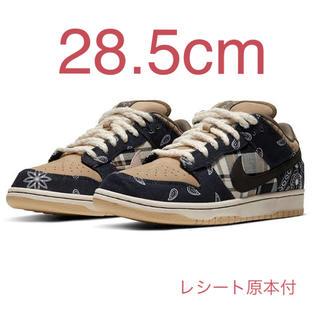 28.5 Travis x Nike SB Dunk Low  ダンク (スニーカー)