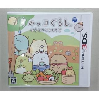 すみっコぐらし むらをつくるんです 3DSソフト