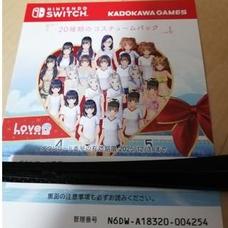 Nintendo Switch - LoveR ラブアール コスチュームパック