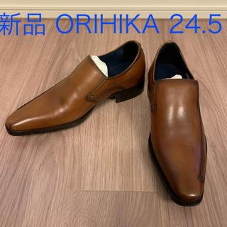 オリヒカ(ORIHICA)の新品 ORIHIKA ビジネスシューズ 革靴 24.5(ドレス/ビジネス)