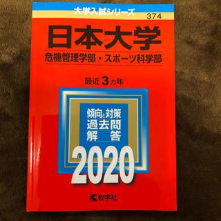 日本大学(危機管理学部・スポーツ科学部) 2020(語学/参考書)