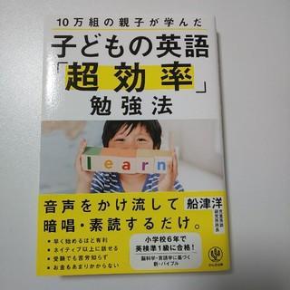 子どもの英語「超効率」勉強法 10万組の親子が学んだ