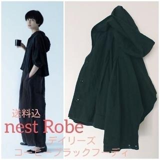 nest Robe - nest Robe▽デイリーズコーヒーブラックフーディ黒リネン
