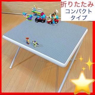 折りたたみコンパクトタイプ◼︎レゴ テーブル★LEGO