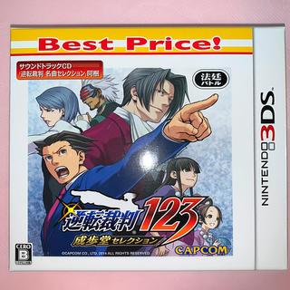 ニンテンドー3DS - 逆転裁判123 成歩堂セレクション(Best Price!) 3DS