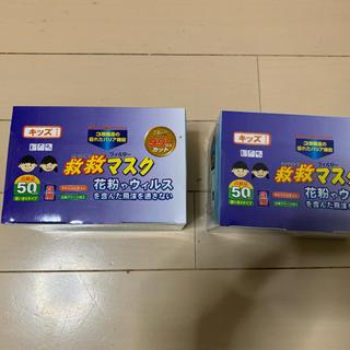 ★★送料無料★★高級品3層子どもマスク50枚入り2箱