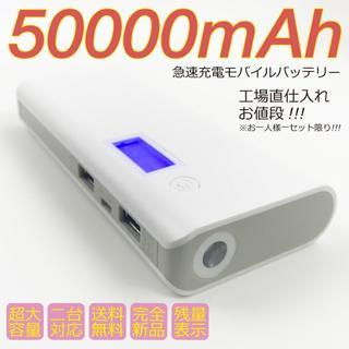 大容量 モバイルバッテリー LEDライト 50000mah 新品 ホワイト