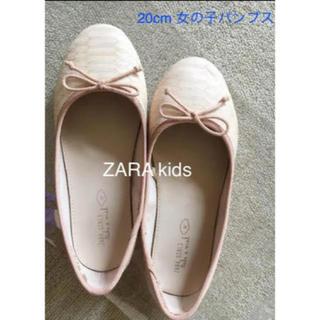 ザラ(ZARA)のZARA Girls バレエシューズ ベージュ   20cm(フォーマルシューズ)