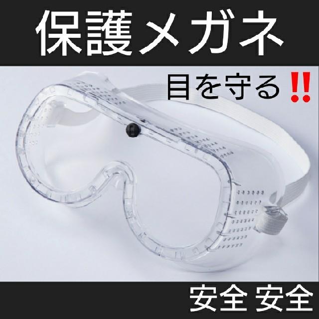 マスクoem 、 保護メガネ  密閉タイプ      防塵 ゴーグル 草刈 ウイルス 花粉 マスクの通販 by のりしおコンソメ's shop
