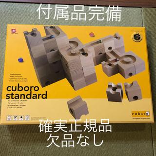 キュボロ cuboro standard 付属品完備 欠品なし