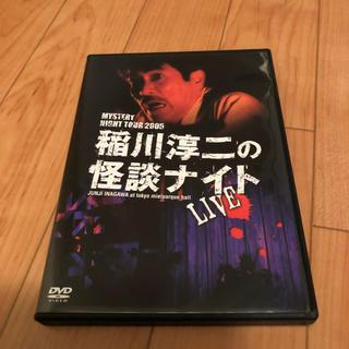 稲川淳二 2005 ライブDVD(その他)