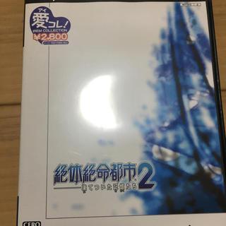 PlayStation2 - 絶対絶命都市2