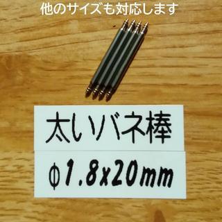 ジーショック(G-SHOCK)の◎太い バネ棒 Φ1.8 x 20mm用 4本 メンズ腕時計 ベルト 交換(腕時計(デジタル))
