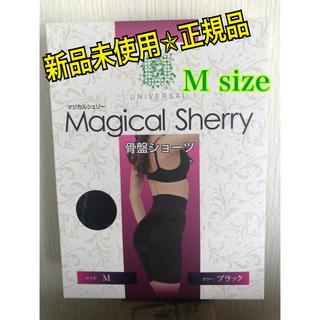 【新品未使用】マジカルシェリー Mサイズ