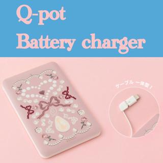 Q-pot. - Qpot   携帯充電器