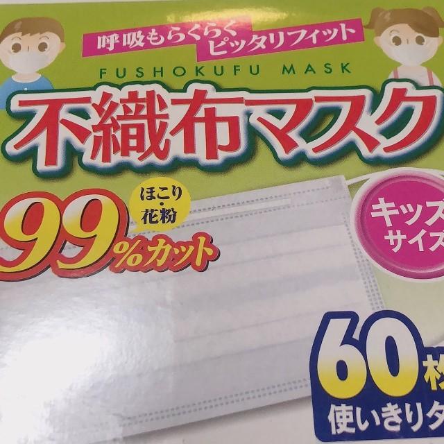 カラフル マスク / 使い捨てマスクキッズサイズの通販 by 伽陵's shop