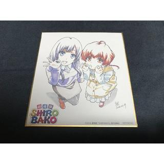 劇場版 SHIROBAKO 第1週目 来場者特典 関口可奈味描き下ろしミニ色紙(その他)