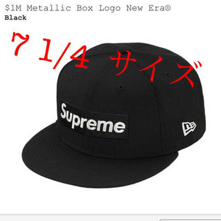 Supreme - 7-1/4 $1M Metallic Box Logo New Era