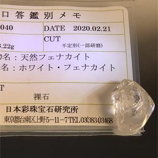 ロシア産 フェナカイト原石 極上ファイナルグレード 鑑別ソーティング付き