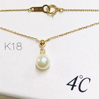 4℃ - 【4°C】K18YG 一粒本パールネックレス