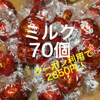 Lindt - リンツ リンドール チョコレート  ミルク 70個