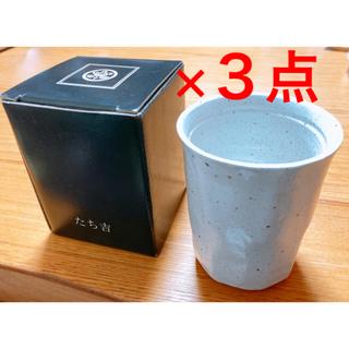 タチキチ(たち吉)の<新品> たち吉 湯のみ 3点(グラス/カップ)