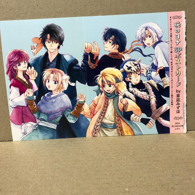 暁のヨナポストカード2枚とプチアルバム エンタメ/ホビーの漫画(少女漫画)の商品写真