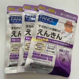 FANCL - えんきん ファンケル