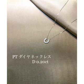 PT ダイヤネックレス  D0.20ct