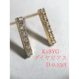 K18YG ダイヤピアス  D0.15ct