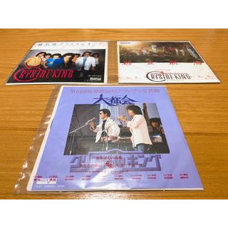 クリスタルキング EPレコード 3点(その他)