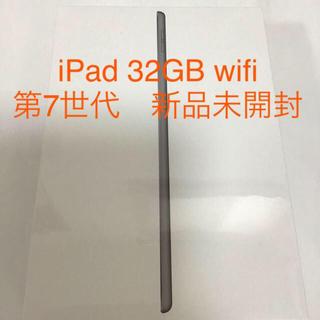 Apple - iPad 32GB wifi 第7世代 新品未開封