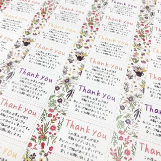 ありがとうシール 花柄 ボタニカル