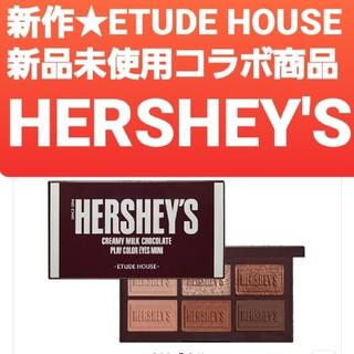 エチュードハウス(ETUDE HOUSE)の新品 未使用 ハーシーズ アイシャドウ 数量限定(アイシャドウ)