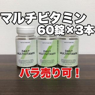 マイプロテイン(MYPROTEIN)のマルチビタミン 60錠(ビタミン)