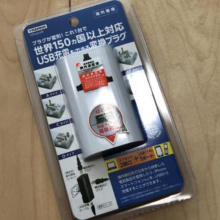 ヤザワコーポレーション(Yazawa)の海外専用 変換プラグ USB充電付き(変圧器/アダプター)