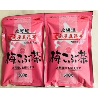 北海道道南産真昆布 梅こぶ茶 500g お得用 2袋セット
